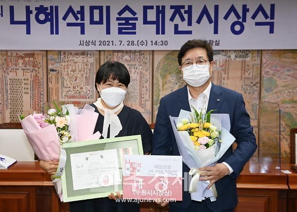 한국미술협회 수원시 지부, 제 25회 '나혜석미술대전' 시상식 개최