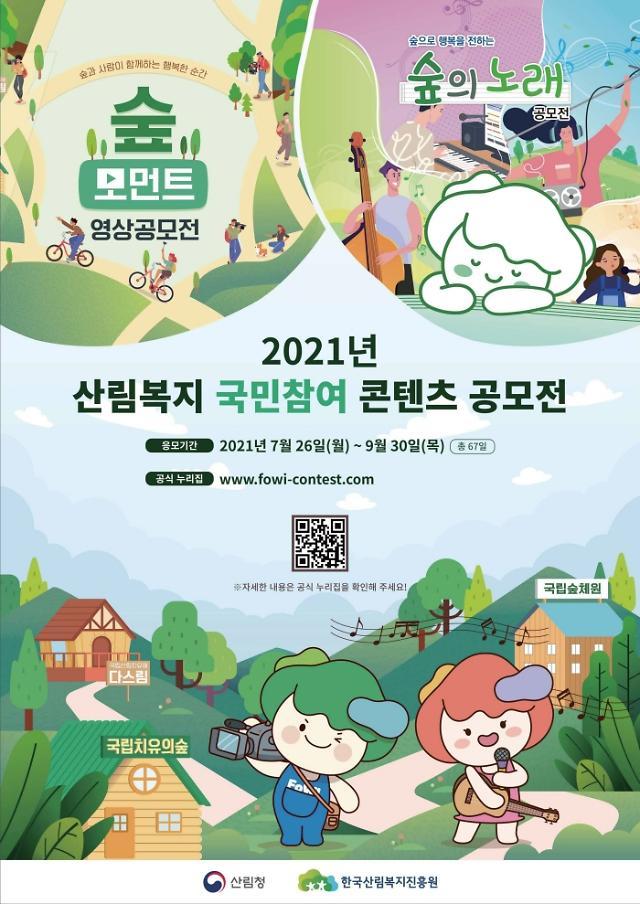 한국산림복지진흥원, 산림복지  콘텐츠 공모전 개최