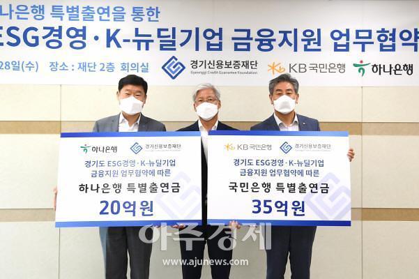 경기신보, 'ESG경영기업·K-뉴딜기업' 대대적 금융지원…5년간 최대 8억