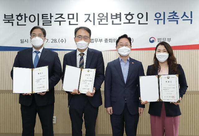 법무부, 북한이탈주민 지원변호인 34명 위촉