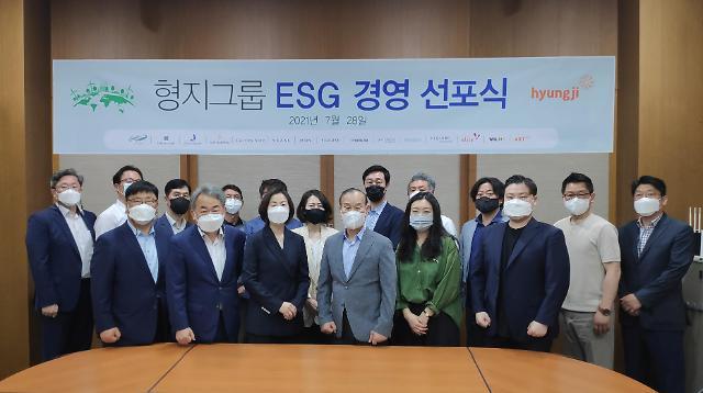 형지그룹 ESG 경영 선포