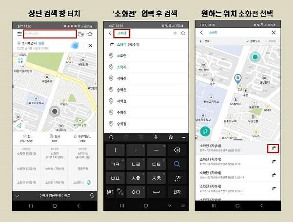 경기도, 케이티(KT)와 협업 '소화전 길 안내 서비스' 실시