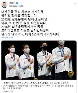 文在寅发推祝贺韩国男子佩剑队奥运会夺冠