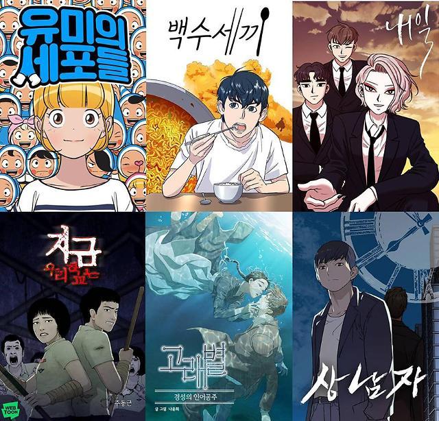 '유미의 세포들'부터 '고래별'까지... 네이버웹툰, 인기작 영화·드라마로