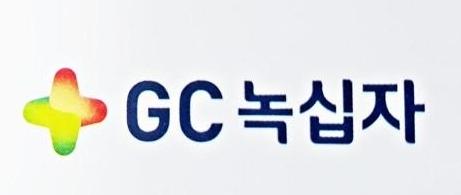 GC녹십자, 질병청에 '생물안전 3등급 연구시설' 허가신청