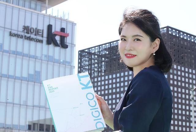KT, 창사 이래 첫 ESG 보고서 발간