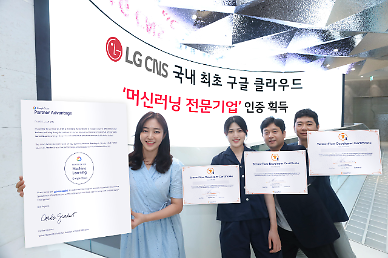 LG CNS, 구글에 AI역량 검증받아…국내 최초 머신러닝 전문기업 인증 획득