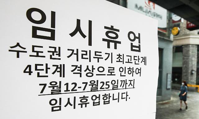 第四轮大流行给消费心理重击 物价与通胀阴云笼罩韩国经济