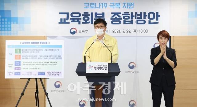 도성훈 인천시교육감, '인천교육회복추진단' 구성 밝혀