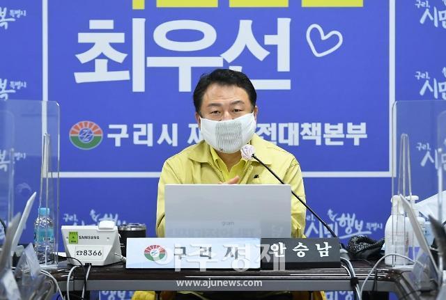 """차별둬서는 안돼…안승남 구리시장, """"모든 시민에게 재난지원금 지급해야"""""""