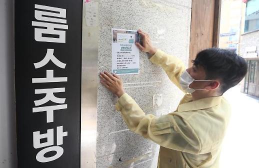 韩政府:将暂不考虑全国实行第4等级防疫响应
