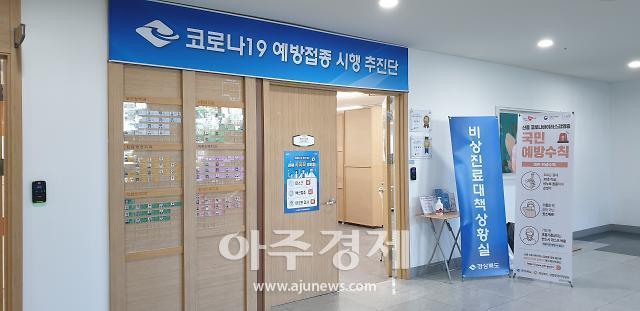 경북도, 필수목적 출국자 백신접종 지원센터 직접 운영