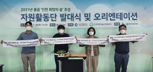 인천시, 몽골 '인천 희망의 숲' 자원활동단 발대식 개최