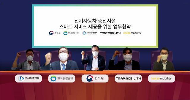 카카오·티맵모빌리티 내비서 전기차 충전시설 찾고 예약까지