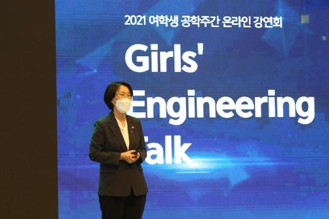 """임혜숙 과기정통부 장관 """"차세대 여성 과학자, 꿈꾸고 도전해야"""""""
