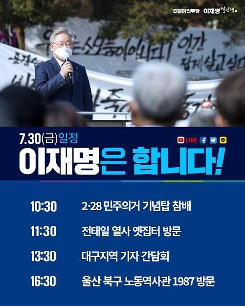 """이재명, """"대구·울산·부산·창원·전주·전북·대전·충청 찍고""""...본격 세규합 나서"""