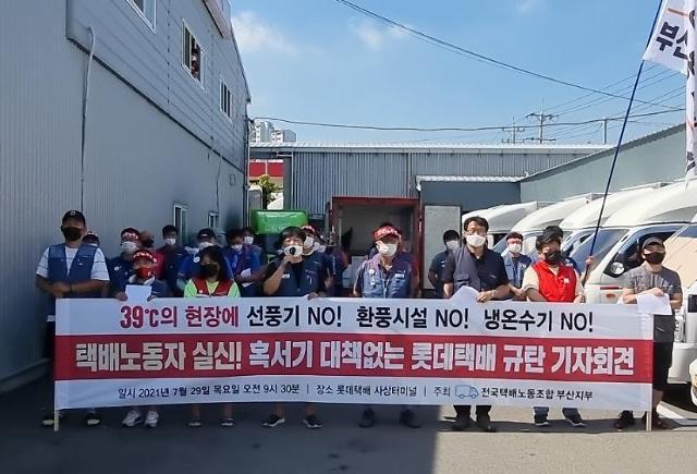 """고용부, 건설현장 방문·택배사와 간담회… """"폭염 속 재해 예방"""" 강조"""