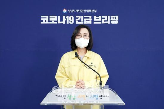 """은수미 성남시장 """"대규모점포 종사자 코로나19 진단검사 해야"""""""