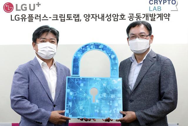 LG유플러스, 크립토랩에 지분투자...통신망 보안 강화