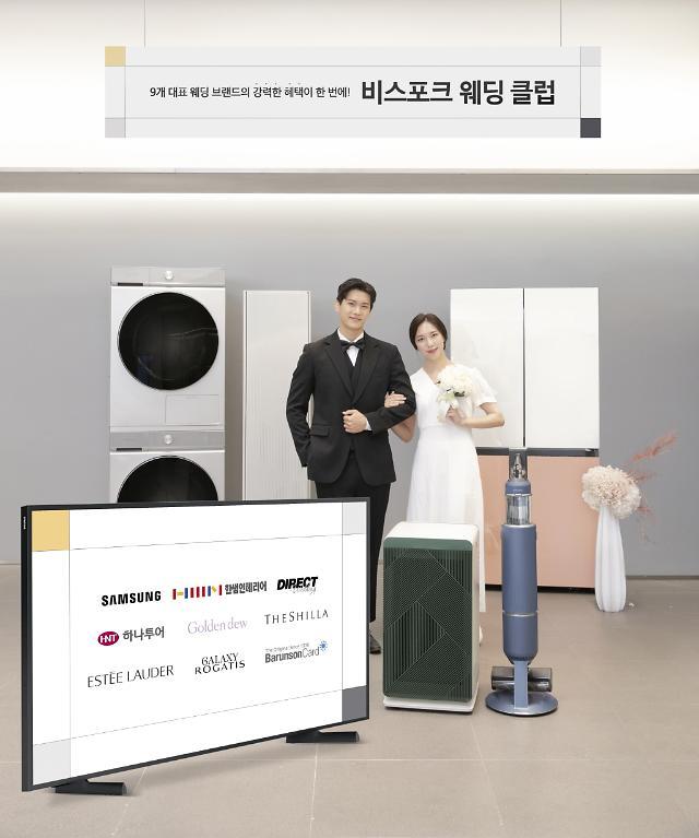 삼성 '비스포크 웨딩 클럽'이면 혼수 준비 한 번에 해결
