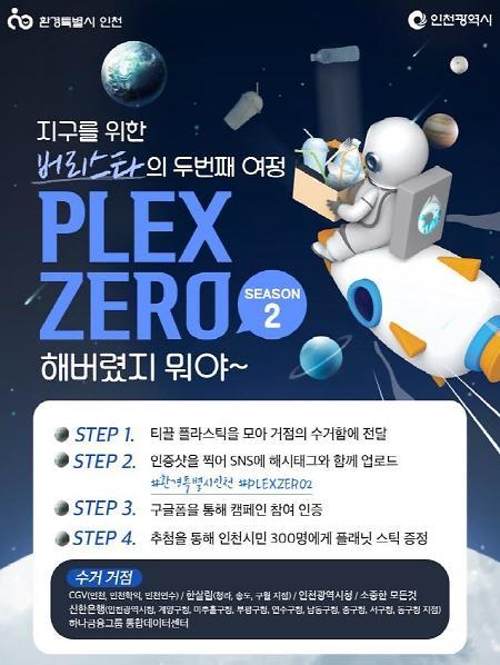 인천시, 자원순환 캠페인 '플렉쓰 제로 시즌2'진행...시민 적극 동참 기대