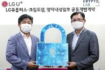 LGユープラス、CRYPTOLABに持分投資…通信網セキュリティ強化