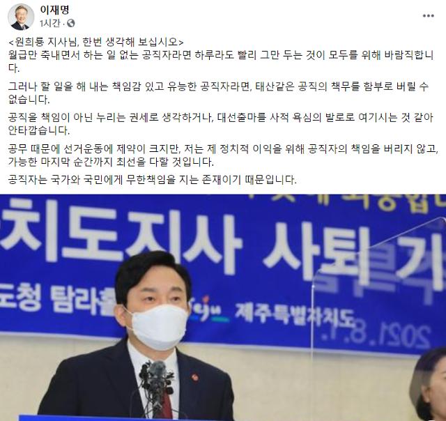 """이재명, 지사직 사퇴 원희룡 겨냥 """"대선 사욕 안타까워"""""""