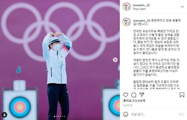 """【东京奥运会】""""三冠王""""安山发文感谢粉丝支持"""