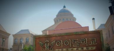 투표 조작 아이돌학교 CP, 18일 항소심 첫 재판