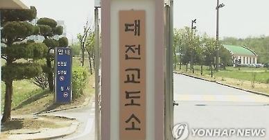 대전교도소 직원 1명 코로나19 확진...재소자 전수검사
