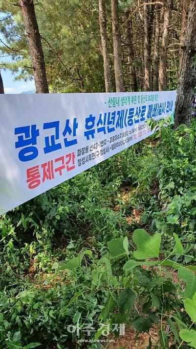 수원시, 광교산 등산로 5개소 '휴식년제' 2024년까지 시행