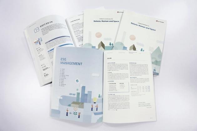 LX하우시스, ESG 성과 담은 지속가능경영보고서 발간