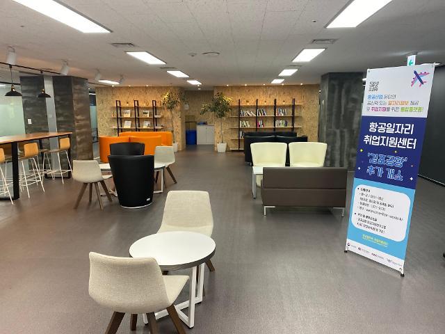 한국공항공사, 창업보육센터에 복합 취업지원센터 개소