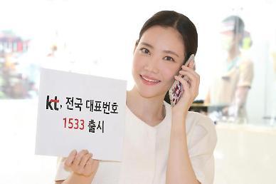 KT, 새 전국대표번호 1533 출시