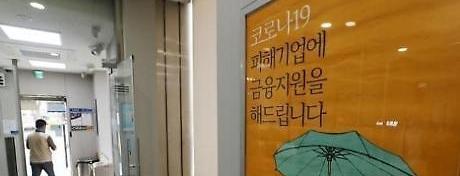 역대급 실적 금융권…</br>코로나 대출 만기 연장은 난색