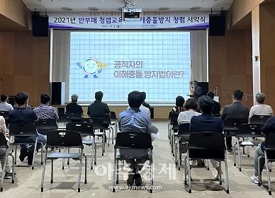 콘진원, '청렴교육 및 이해충돌 방지 청렴 서약식' 개최