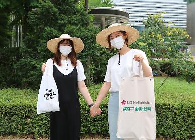LG헬로비전, MZ세대 고객과 함께 '#지구 좋아 산책' 캠페인 실시