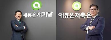 애큐온캐피탈 이중무·애큐온저축은행 이호근 대표 나란히 3연임