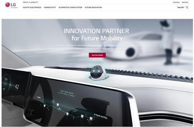 LG전자, 전장사업 웹사이트 오픈…글로벌 경쟁력 키운다