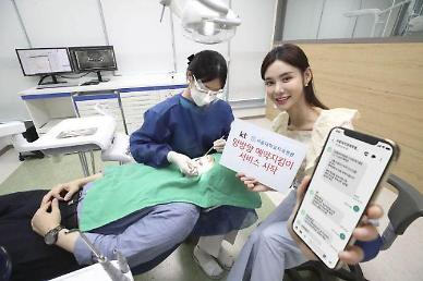 KT-서울대치과병원, '양방향 예약 지킴이' 서비스 시작