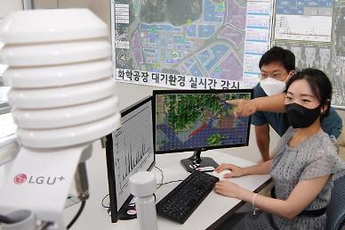 LG유플러스, 화학공장 대기환경 실시간 관리 솔루션 구축