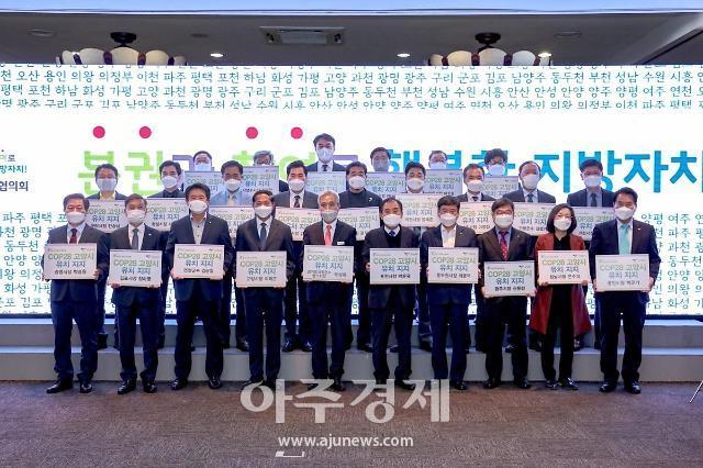 [경기 고양소식] 유엔기후변화협약 총회 숙박시설 확보…한국호텔업협회와 협약
