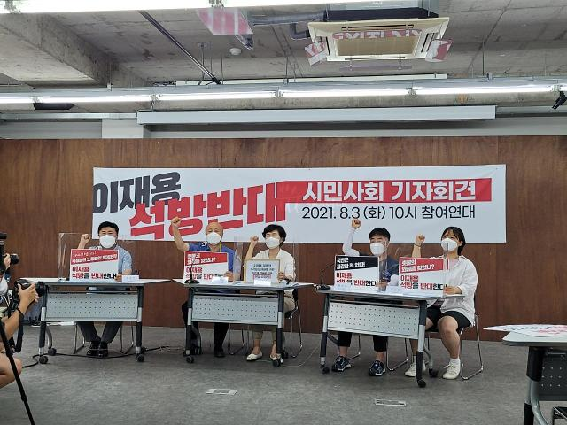 """1056개 시민단체 """"박범계 장관에 이재용 가석방 반대 면담 신청""""…3일 기자회견"""