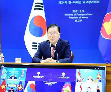 정의용, 아세안에 남북 통신선 복원 등 설명...건설적 역할해달라 당부