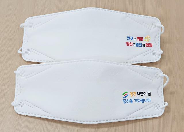 영천시, 인구증가 위한 홍보용 마스크 제작···영천주소갖기 분위기 고취