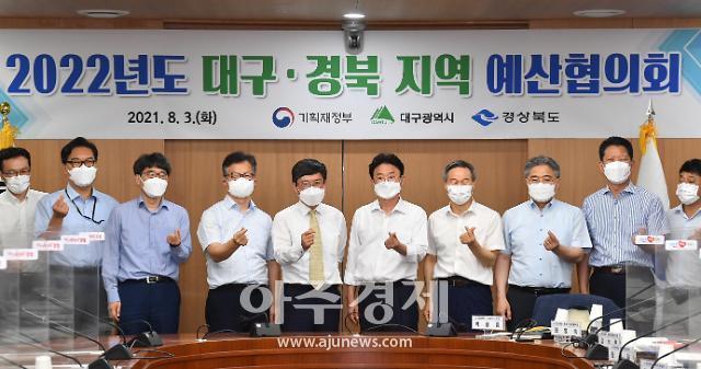대구시‧경북도‧기재부 예산 현안 사업논의