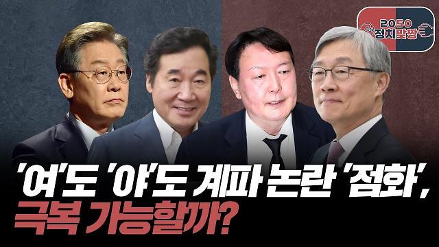 [아주 리플레이] 정치맞짱 Live 여야 계파 논란 점화, 극복 가능할까?