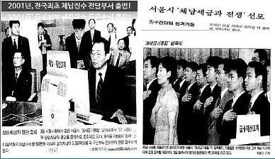 서울시, 38세금징수과 출범 20년…3조6000억 징수