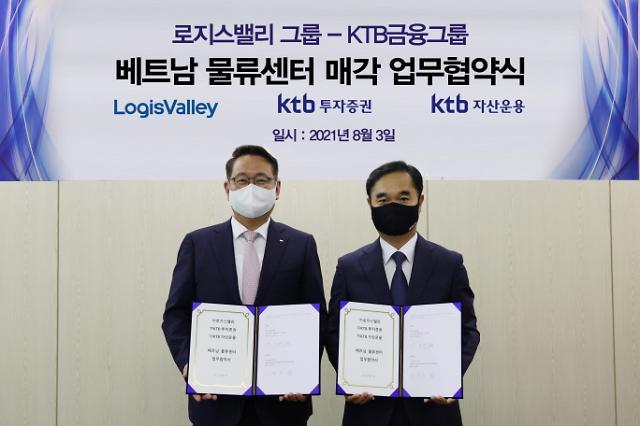 KTB자산운용, 3만평 베트남 물류센터 매입...해외투자 박차