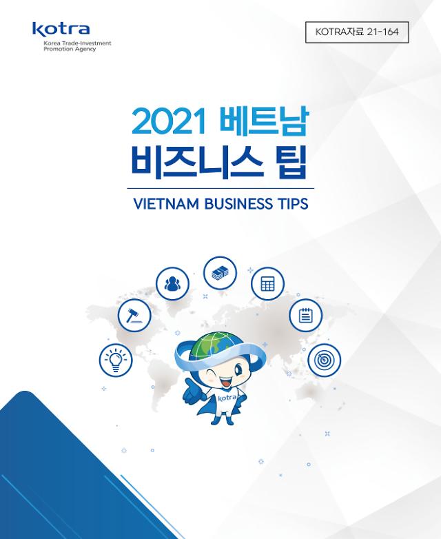 """""""코로나19 시대...베트남 사업은?"""" 코트라, 2021 베트남 비즈니스 팁 발간"""